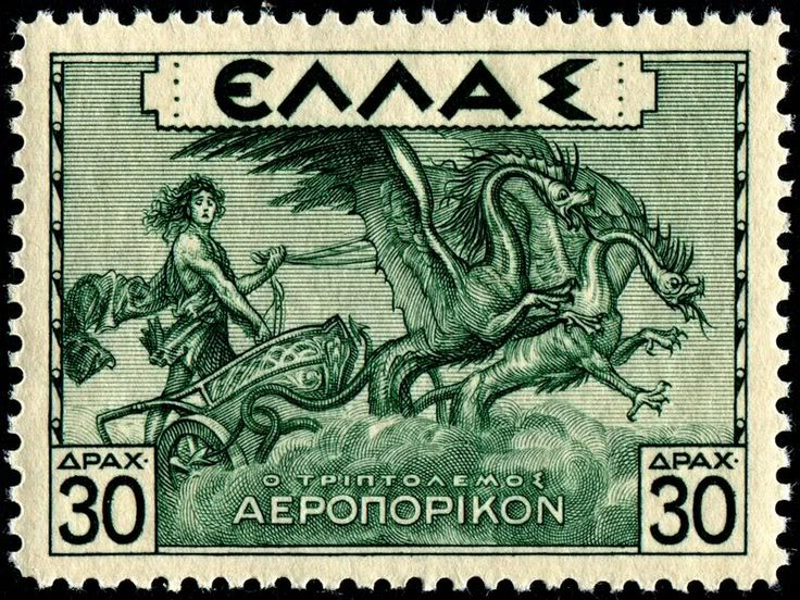 "Triptolemus, King of Eleusis, was a demigod associated with Demeter, the Greek goddess of the harvest. Demeter gave Triptolemus a chariot with winged dragons in which he traveled over the earth with seeds of wheat acquainting man with the blessings of agriculture. Here is an image of an airmail stamp depicting Triptolemus riding in his dragon-chariot, designed by ""Biscinis"" (per SG), engraved and printed by Thomas De La Rue & Co., Ltd., and issued by Greece on November 10, 1035, Scott No…"