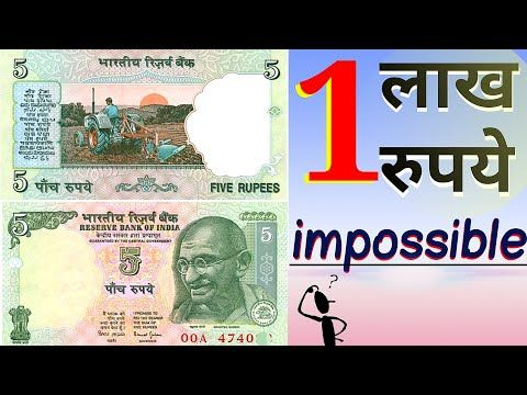 Rs 5 Rupees Note || 5 Rupee tractor note value || tractor
