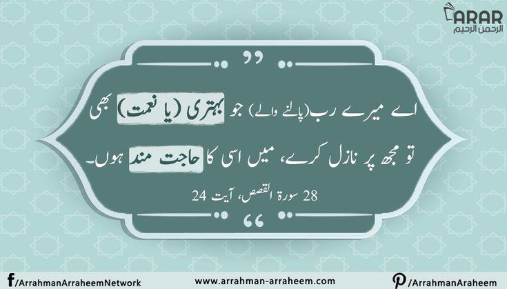 """My Rabb (Lord)! Truly, I am in need (a beggar) of whatever good (Blessing) that You bestow on me!"" Al #Quran: Surah 28 Al-Qasas- Ayat 24 #ARAR #Islam #Quran #Ramadan #Prayer #Blessing http://arrahman-arraheem.com/i-am-in-need/"