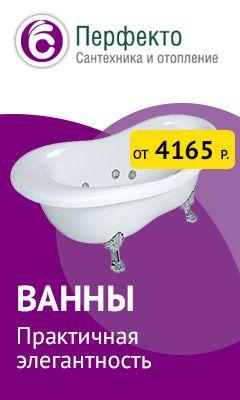 Сантехника. Купить ванну
