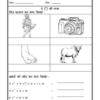 13 best hindi images on pinterest speech and language grammar worksheets and language. Black Bedroom Furniture Sets. Home Design Ideas