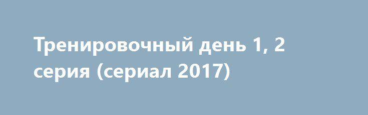 Тренировочный день 1, 2 серия (сериал 2017) http://kinofak.net/publ/serialy_v_khoroshem_kachestve/trenirovochnyj_den_1_2_serija_serial_2017/18-1-0-5138  Хороший полицейский - это не только тот, который на отлично закончил академию и прекрасно знает свою работу в теории, но и тот, кто имеет богатый опыт за плечами. А заработать его можно лишь принимая участие в операциях, расследованиях и особо запутанных делах. Поэтому-то профессиональным полицейским, обладающим завидным хладнокровием и…