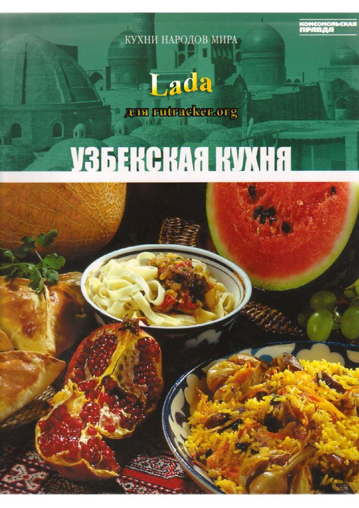 Узбекская кухня by LavenderSky - issuu