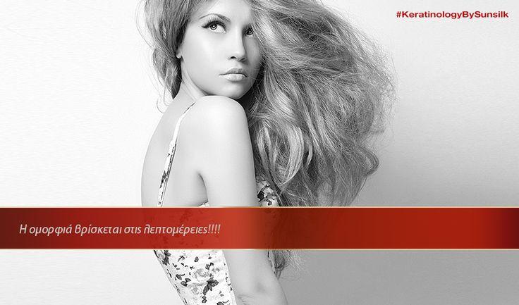 Το #KeratinologybySunsilk προσφέρει στα μαλλιά σου αναδόμηση και λάμψη που διαρκεί!