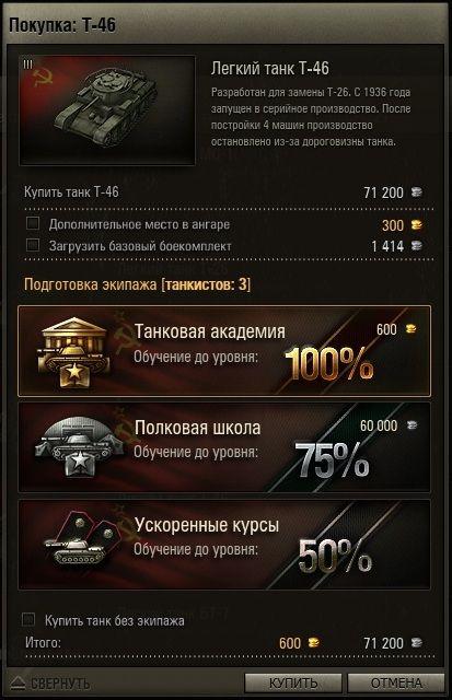 Золото для WoT – как опыт перевести в свободный в World of Tanks, голд для танков, купить золото | World of Tanks
