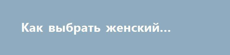 Как выбрать женский пуховик http://trustpack.ru/kak-vybrat-zhenskij-puxovik/  Каждой женщине нужно заботиться не только об уюте и красоте в своем доме, постоянно делая хотя бы косметический ремонт и обновляя вид своего жилья. Намного важнее собственная внешность и хорошее самочувствие. Так, в связи с приближением зимы стоит задуматься о приобретении новой стильной куртки. Не важно, покупаете ли вы женские пуховики оптом для всей семьи,Смотреть