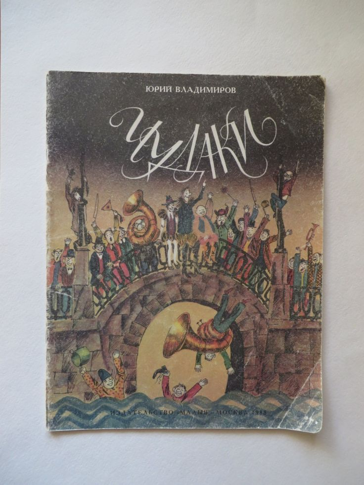 "Soviet children's book ""Eccentrics"" by U. Vladimirov. Vintage russian book. Old books. Kids book. Illustrations Russian poets. USSR 1980s"