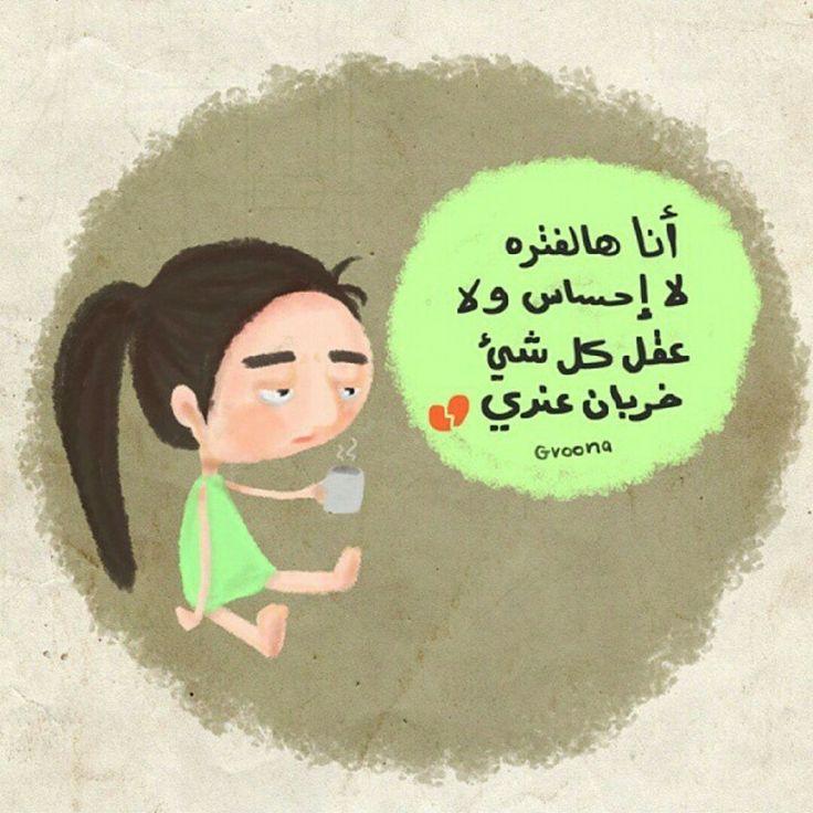 اي والله *_*الله يستر...م   ⌛♎عربي♎⏳   Funny, Funny ...