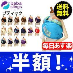 BabaSlings ババスリング (Baba Slings) ブティック Boutique (ベビースリング/抱っこひも)【HLS_DU】【楽ギフ_包装】【RCP】【楽天市場】