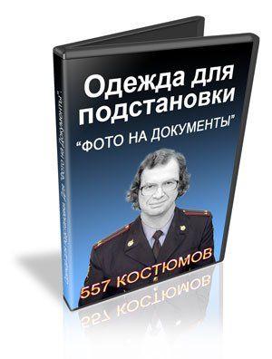 Срочное фото на документы за 25.000 руб.ретушь