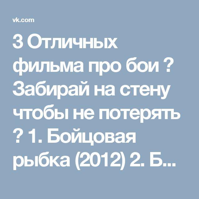 3 Отличных фильма про бои 👊  Забирай на стену чтобы не потерять 😊   1. Бойцовая рыбка (2012)  2. Боец поневоле (2011)  3. За решеткой (2008)