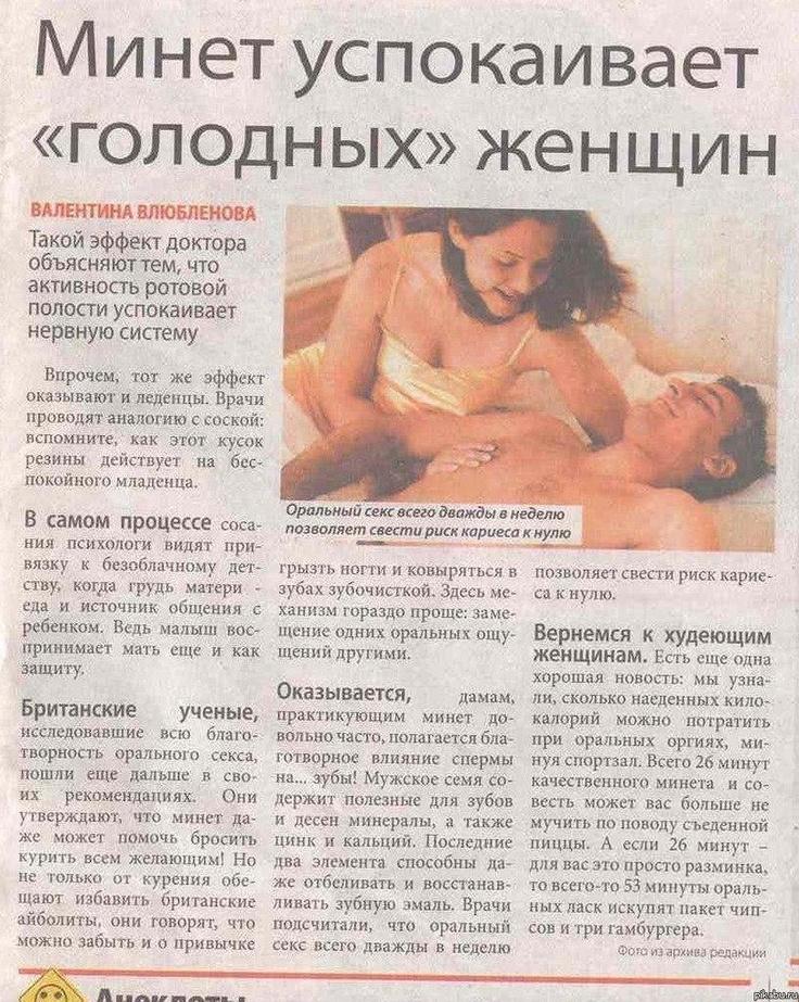 Статусы про минет, порно картинки голых женщин в контакте