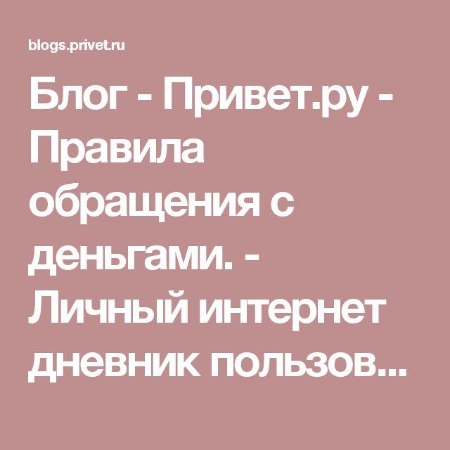 Блог - Привет.ру - Правила обращения с деньгами. - Личный интернет дневник пользователя Vita