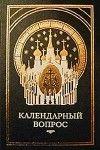 """По Юлианскому календарю сегодня канун Нового года. """"Старый стиль"""" использовался в России до 1918 г., однако декретом Совнаркома в 1918 г. было введено новое летосчисление. Вопросы о """"старом"""" и """"новом"""" стиле, о Григорианском и Юлианском календаре, о солнечной и лунной схеме измерения времени для многих людей остаются туманными. Сегодня, в канун 2016 г., мы предлагаем Вам познакомиться с книгой, которая поможет Вам понять многие моменты, касающиеся разных систем летоисчисления. Это интересно!"""