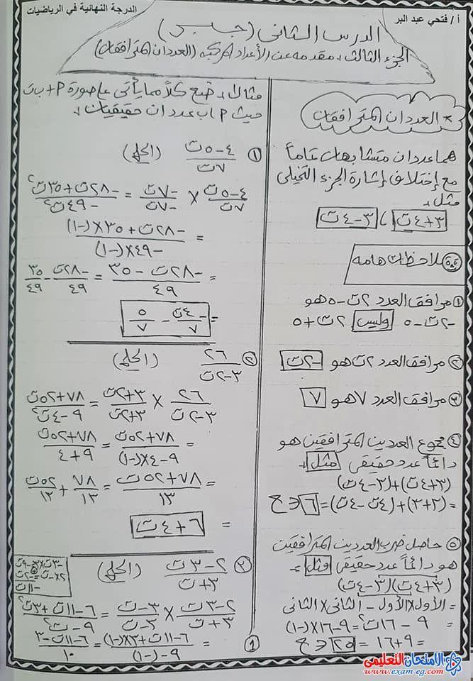 شرح درس مقدمه عن الأعداد المركبه العددان المترافقان أمثلة محلولة Bullet Journal Journal