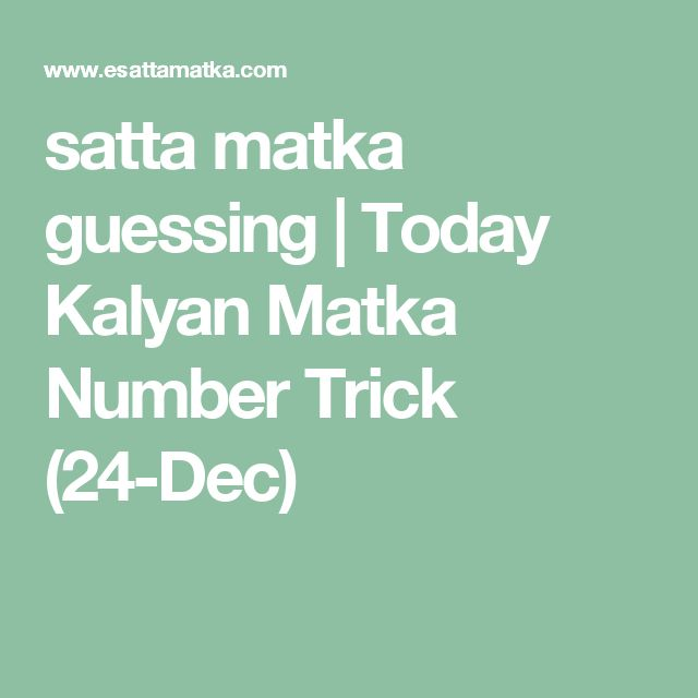 satta matka guessing | Today Kalyan Matka Number Trick (24-Dec)