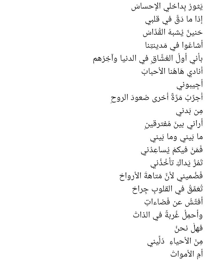 Pin By Haneen Ahmd On صور In 2020 Arabic Poetry Quotes Poems