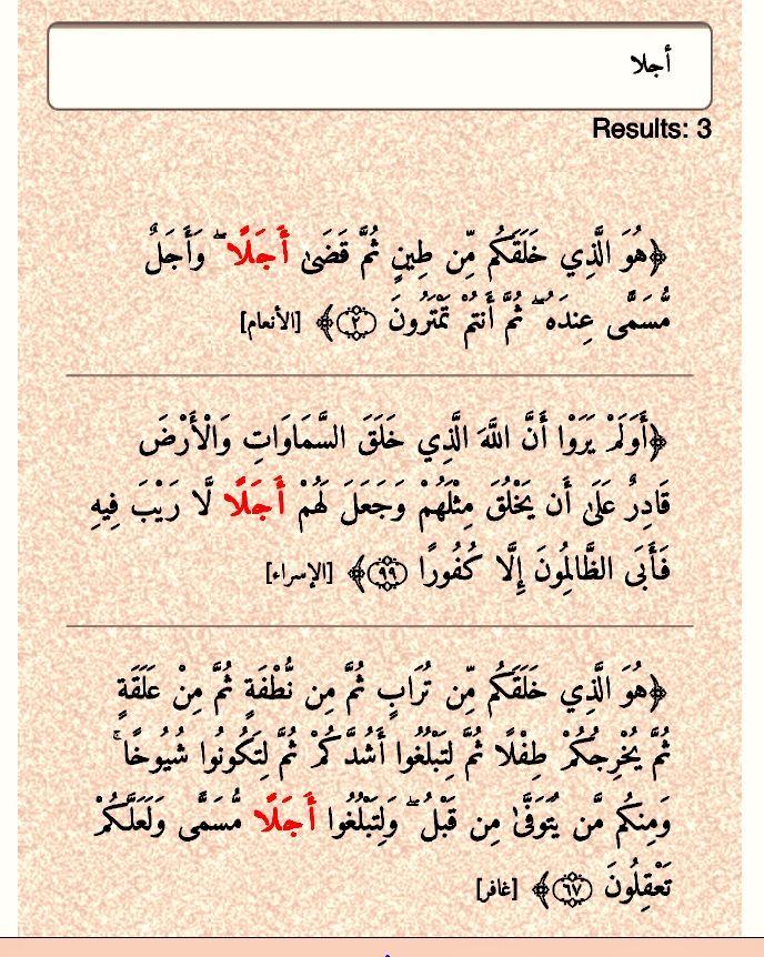 أجلا ثلاث مرات في القرآن أجل ثلاثون مرة أربع منها بزيادة اللام لأجل وأربع بزيادة الواو وأجل خمس عشرة مرة إ Math Sheet Music Math Equations