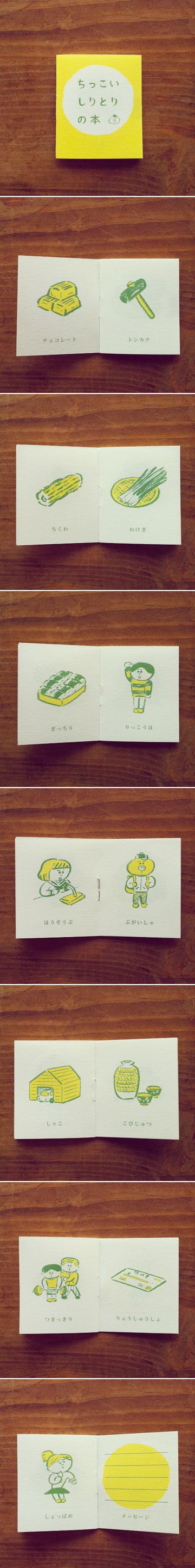 豆本『ちっこいしりとりの本』