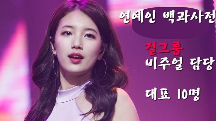 [걸그룹TOP10] 걸그룹 비주얼 담당 모음  // korean girl group pretty member