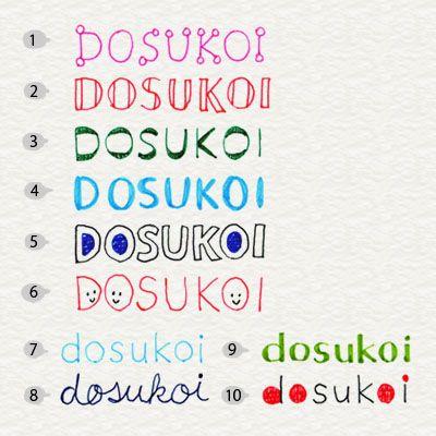 2-4. 文字をデコレーション | 4色ボールペンで!かわいいイラスト描けるかな