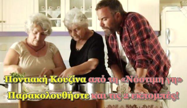 e-Pontos.gr: Ποντιακή Κουζίνα από τη «Νόστιμη γη» - Παρακολουθή...