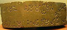 Brahmi script - Wikipedia, the free encyclopedia