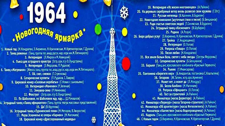 Новогодний Голубой огонёк 1964-1965. Новогодняя ярмарка