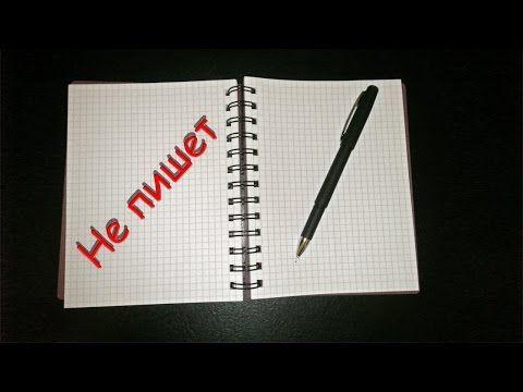 25 is not writing pen - не пишет ручка