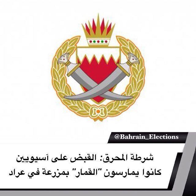 البحرين شرطة المحرق القبض على آسيويين كانوا يمارسون القمار بمزرعة في عراد صرح مدير عام مديرية شرطة محاف Playing Cards Convenience Store Products Cards