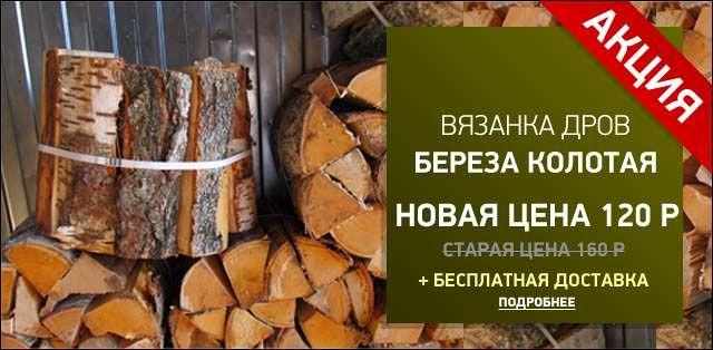 Дрова колотые в вязанках (на выбор: береза, осина, ольха) с БЕСПЛАТНОЙ доставкой http://drova.rosles5.ru/akcii