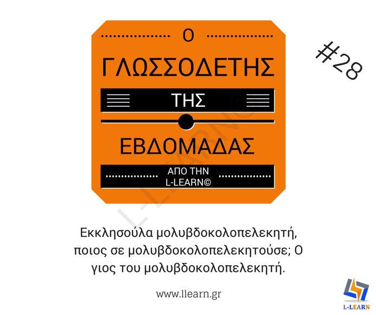 Ο γλωσσοδέτης της εβδομάδας #28 από την L-LEARN©. #tongue #twister #γλωσσοδέτης #Greek #Ελληνικά