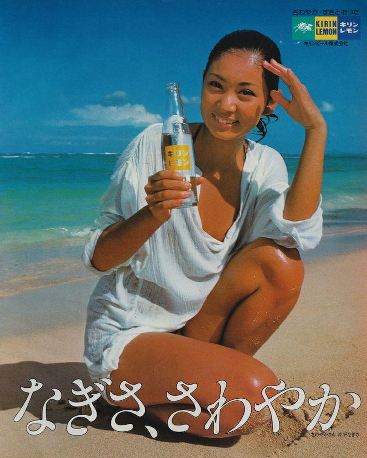 片平なぎさ、キリンレモン広告。Nagisa Katahira in Kirin Lemon drink ad. 1977, Japan.