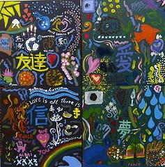 FOR SALE $180 +pp - x4 Original Paintings - DREAM, LOVE, TRUST and FRIENDSHIP - Fundraiser for AMURT Japan e: charity@doodlejam.com - vibrant group paintings using doodles #DoodleJam