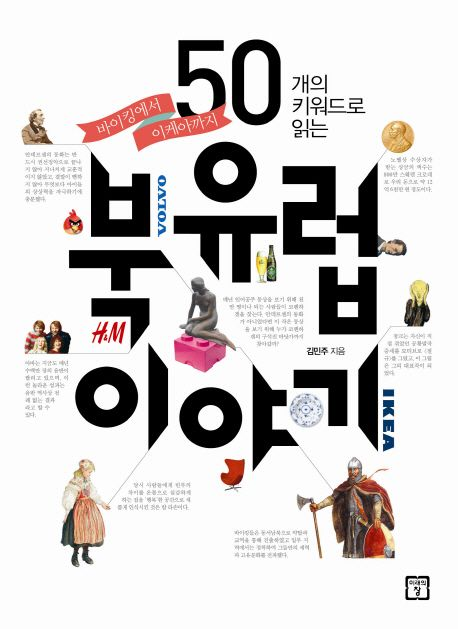 I love the typography used on thes cover. I love the contrast of the hangul letters.
