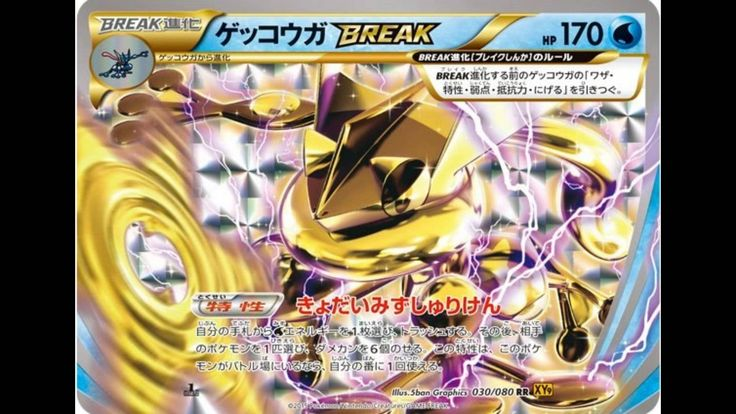 Image result for pokemon real greninja card