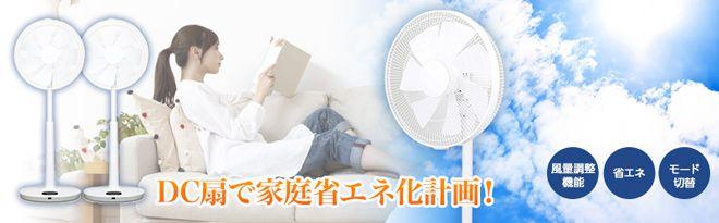 siroca DCハイリビング扇風機 SLS-3001 2台セット -  夏到来!酷暑対策2台セット...