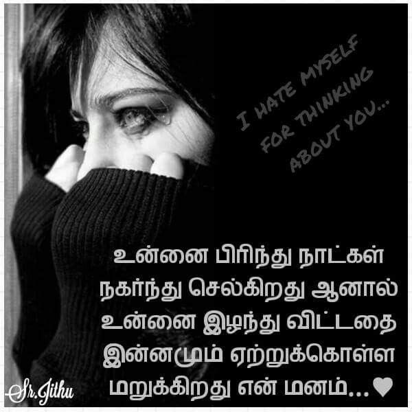 True Love Tamil Quotes Jpeg Box Download Your Favorite Digital