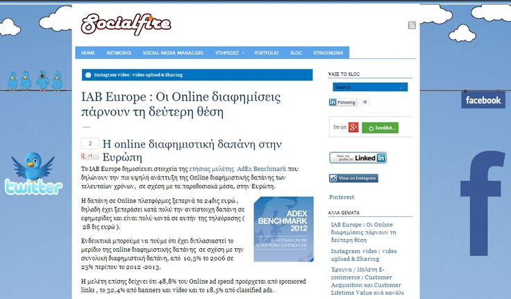 Το #online #adspending το 2012 - 2013 στην #europe, οι Online διαφημίσεις πάρνουν τη δεύτερη θέση  Διαβάστε περισσότερα : http://www.socialfire.gr/2013/09/iab-europe-online-advertising-ad-spending-diafimistiki-dapani-2012/