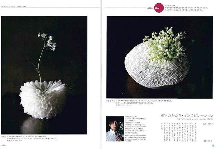 2013.4FLOWERDESIGN life4月号 artist now