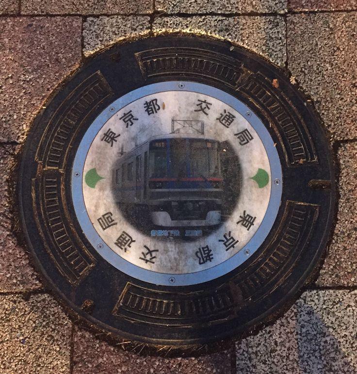 都営三田線のマンホール。 初めて見た気がするZ