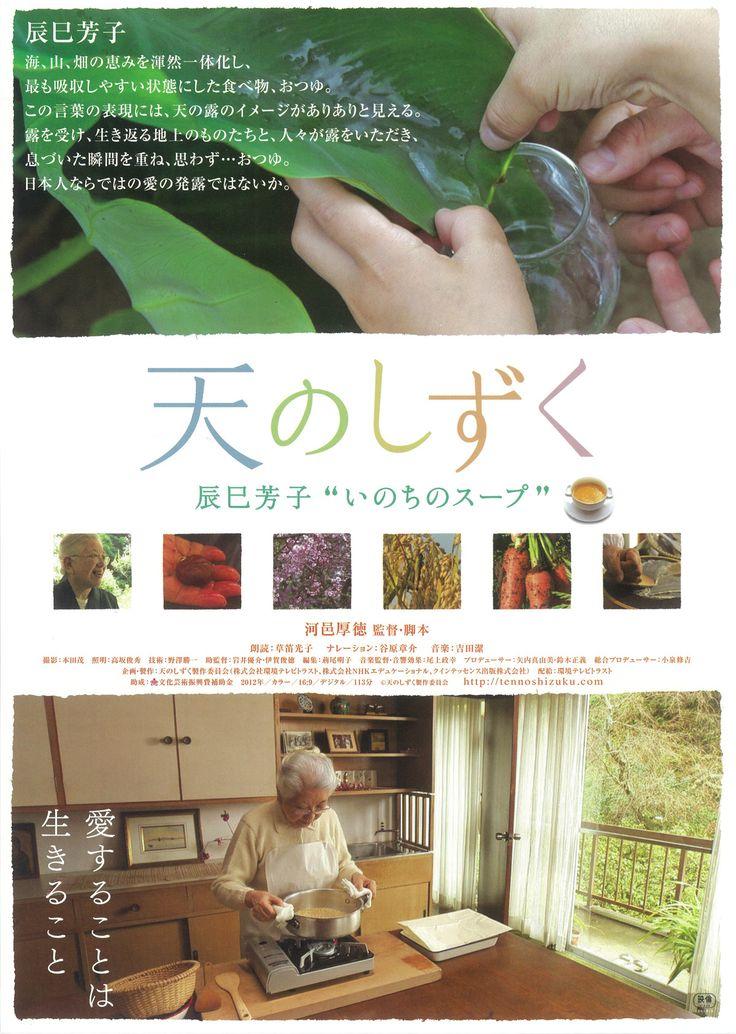 病と闘う父親のために思考を重ねて作り続けたスープが「いのちのスープ」として知られ、日本の食のあり方に提言を続けてきた料理家・辰巳芳子のドキュメンタリー。多様な自然に恵まれた日本の農の営みが豊かな食文化を支え、その食が人の命を養うと唱えてきた辰巳の半生を通し、食と生命のつながりを見つめる。