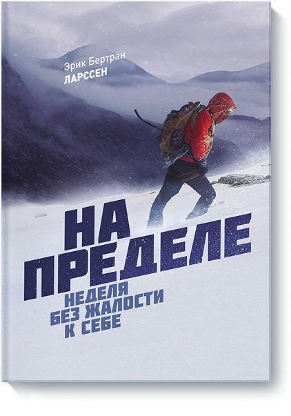 Книгу На пределе можно купить в бумажном формате — 517 ք, электронном формате eBook (epub, pdf, mobi) — 261 ք.