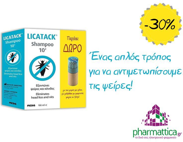 ⛔ Τέλος στις ψείρες! Το σαμπουάν #Licatack 10' δρα σε 10 λεπτά και αντιμετωπίζει  αποτελεσματικά τις #ψείρες κεφαλής, χωρίς να χρειάζεται να το ξεπλύνετε με άλλο σαμπουάν. Αγόρασε το στο #Pharmattica με έκπτωση -35% ➡ http://pharmattica.gr/pseires/12791-licatack-shampoo-10-%CE%B1%CE%BD%CF%84%CE%B9%CF%86%CE%B8%CE%B5%CE%B9%CF%81%CE%B9%CE%BA%CF%8C-%CF%83%CE%B1%CE%BC%CF%80%CE%BF%CF%85%CE%AC%CE%BD-100ml-4019338602059.html