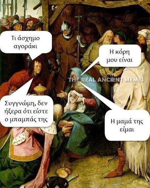 """2,053 """"Μου αρέσει!"""", 10 σχόλια - The Real Ancient Memes (@ancientmemes) στο Instagram"""