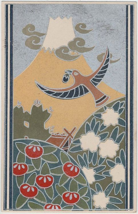 New Year's Card: Mount Fuji, Hawk, and Eggplant  一富士二鷹三茄子 絵師不明 1907~1917年頃?