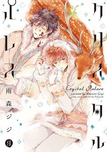 Amazon.co.jp: クリスタルパレス (gateauコミックス): 雨森ジジ: 本