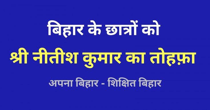 डॉ राजेंद्र प्रसाद मेधा छात्रवृत्ति योजना, देशरत्न डॉ राजेंद्र प्रसाद मेधा छात्रवृत्ति योजना क्या है, मेधा छात्रवृत्ति योजना, देशरत्न डॉ राजेंद्र प्रसाद मेधा छात्रवृत्ति, Dr Rajendra Prasad Medha Chatravriti Bihar