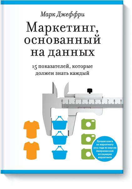 Книгу Маркетинг, основанный на данных можно купить в бумажном формате — 750 ք, электронном формате eBook (epub, pdf, mobi) — 224 ք.