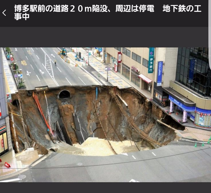 일본최대싱크홀